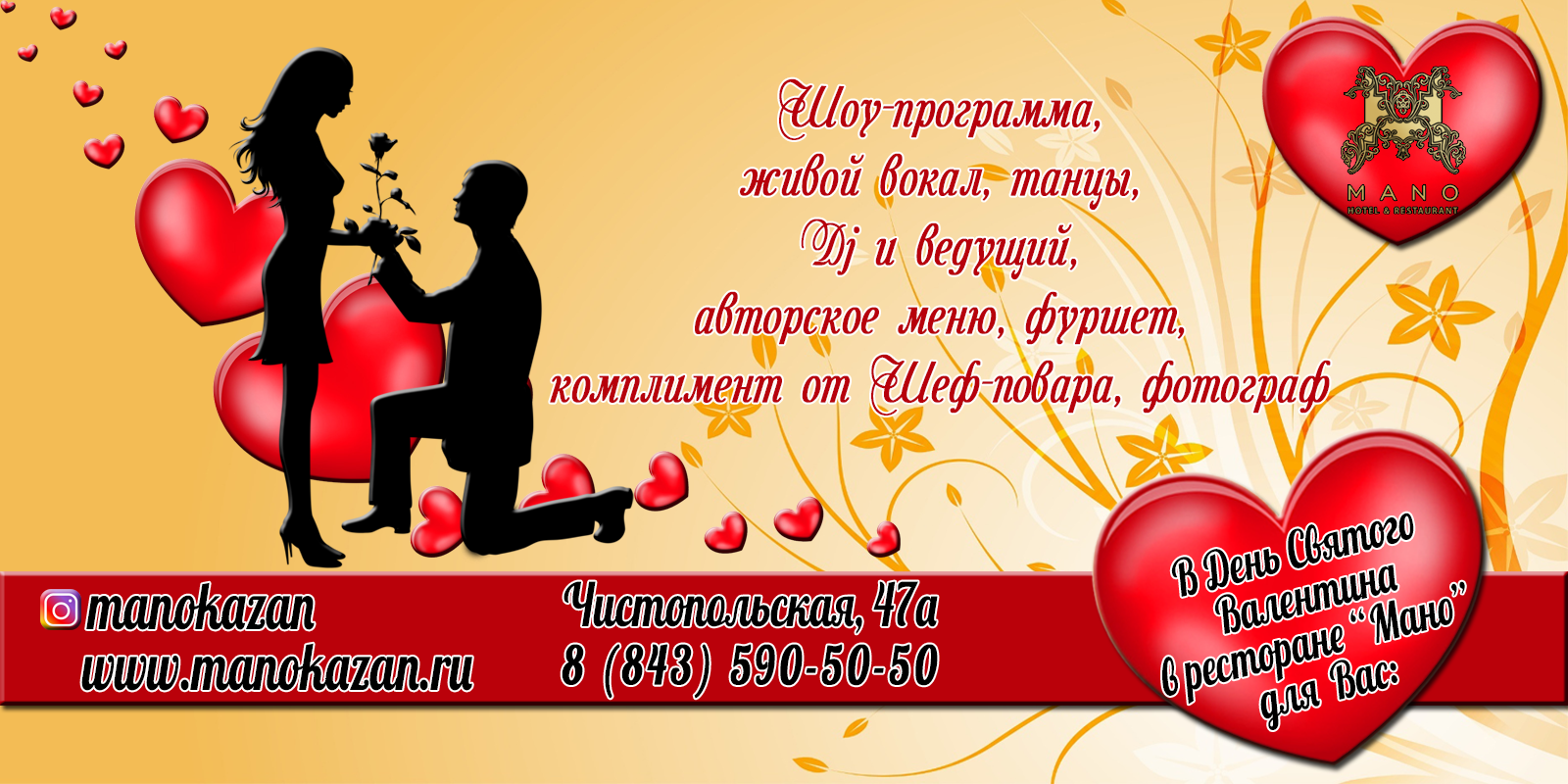 Mano_Пэкшот_Исправление_1800х600
